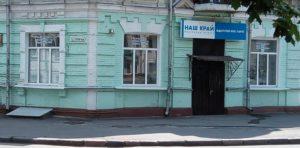 офіс 'Наш Край' Полтава