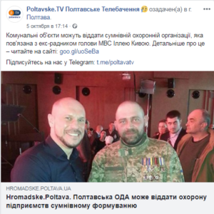 PoltavskeTV